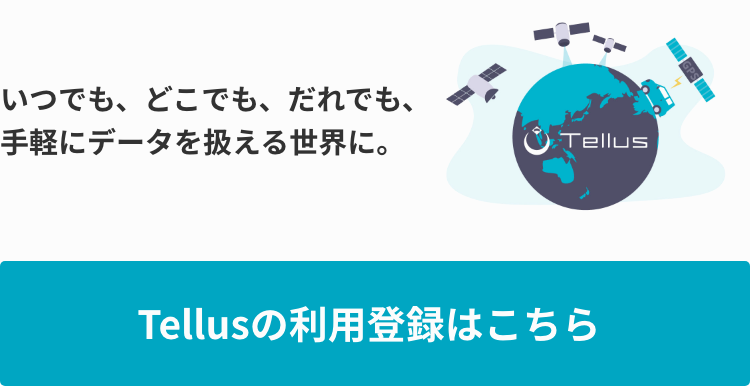 衛生データに無料で触れる Tellusを試してみましょう 登録して使ってみる