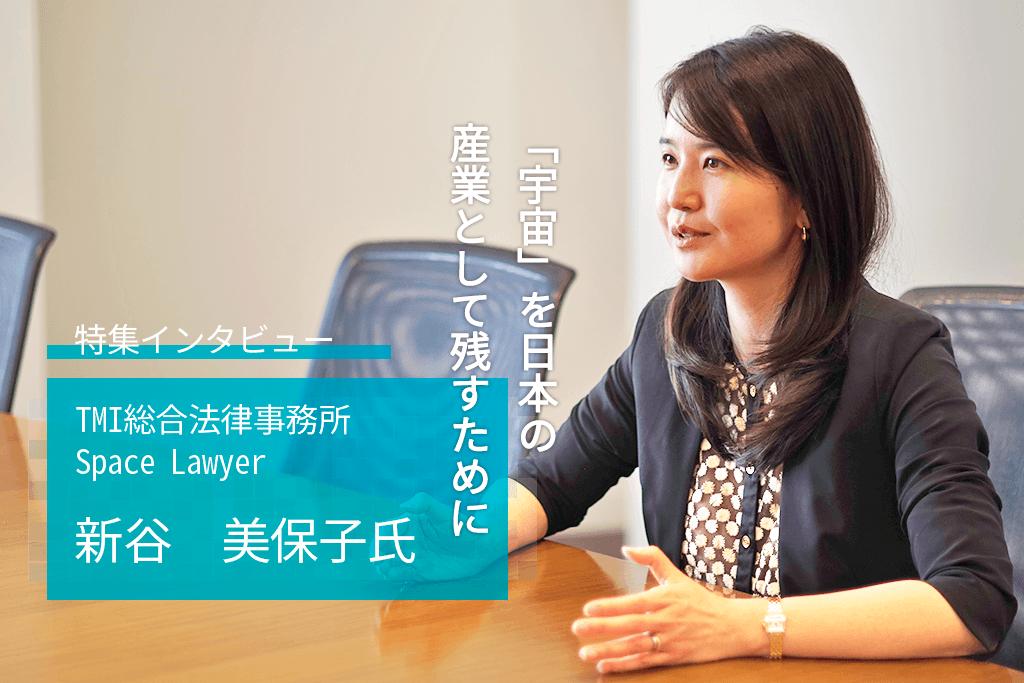日本を宇宙旅行の拠点に。弁護士・新谷美保子氏が語るこれからの宇宙ビジネス   宙畑