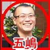 goshima_san