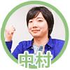 nakamura_dayo