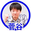 sugaya_dayo