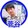 sugaya_kuyashi