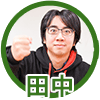 tanaka_dayo